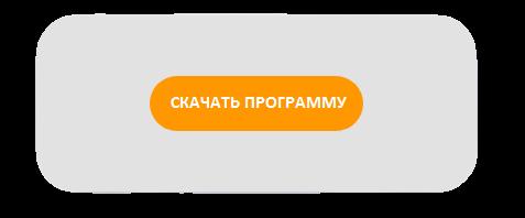кнопка_скачать_программу-removebg-preview