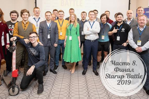 Часть 8. Финал Startup Battle 2019