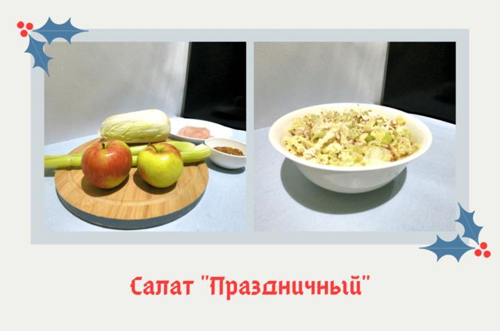 salat_prazdnichnyy