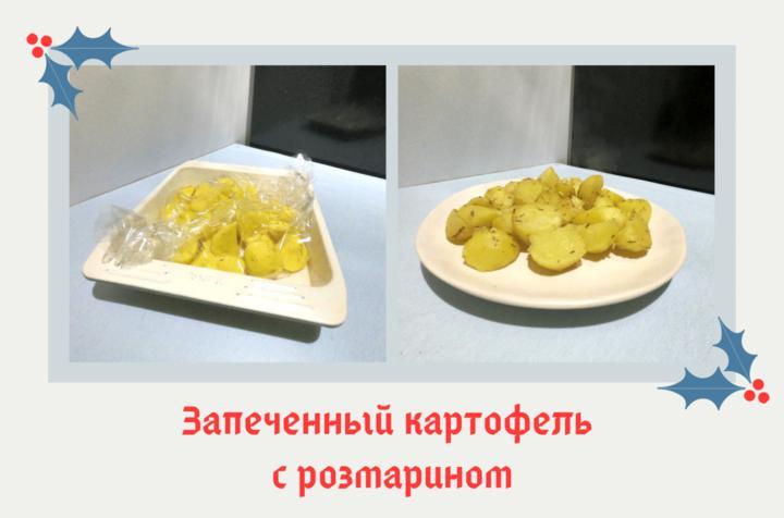 zapechennyy_kartofel_s_rozmarinom