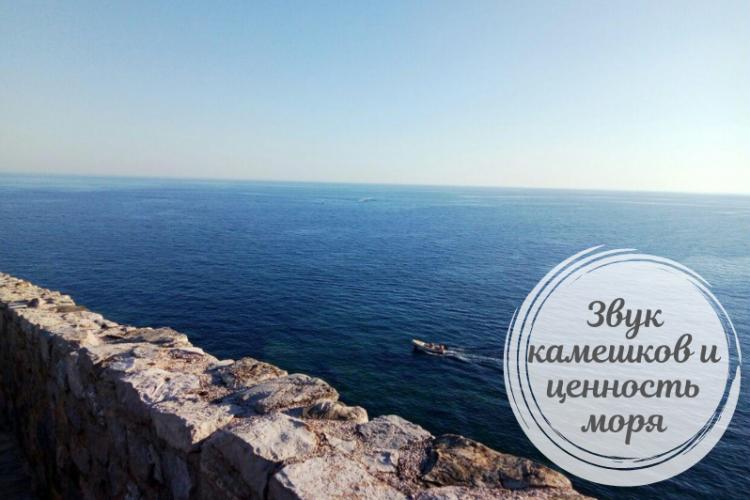 Звук камешков и ценность моря