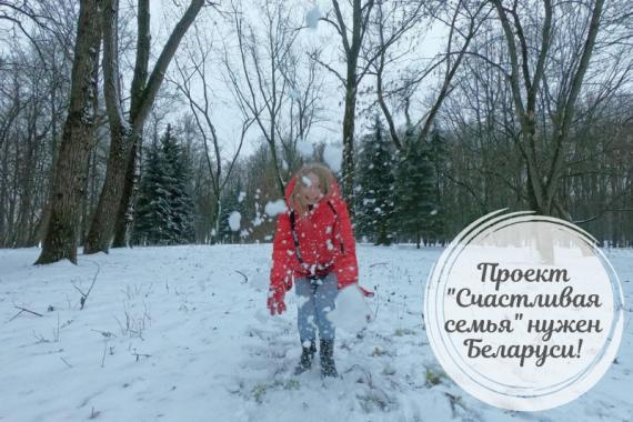 Проект «Счастливая семья» нужен Беларуси!